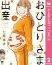 おひとりさま出産 2【電子書籍】[ 七尾ゆず ]