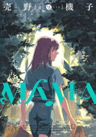 MAMA 6巻(完)【電子書籍】[ 売野機子 ]