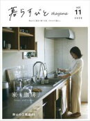 暮らすびとokayama vol.11