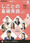NHKテレビ しごとの基礎英語 2017年8月号[雑誌]