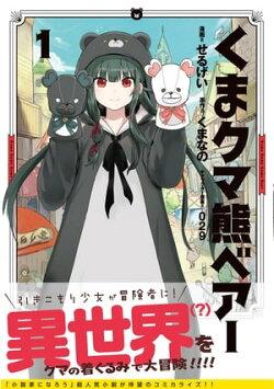 くま クマ 熊 ベアー(コミック)1