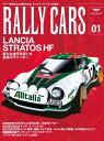 RALLY CARS Vol.01【電子書籍】[ 三栄書房 ]