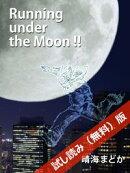 【無料版】Running under the Moon!!