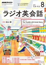 NHKラジオ ラジオ英会話 2017年8月号[雑誌]