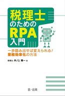 税理士のためのRPA入門〜一歩踏み出せば変えられる!業務効率化の方法〜