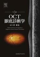OCT眼底診断学 第3版 - e-book