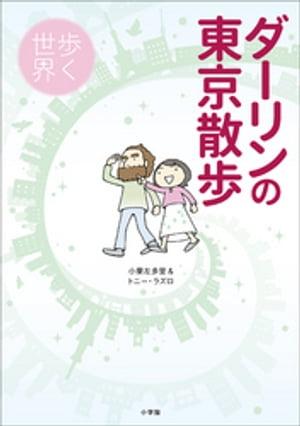 ダーリンの東京散歩 歩く世界【電子書籍】[ 小栗左多里 ]