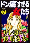 ドン底すぎる女たちサレ妻vs.寝取る女 Vol.7
