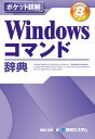 ポケット詳解 Windowsコマンド辞典 Windows 8対応【電子書籍】[ 岡田庄司 ]