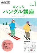 NHKラジオ まいにちハングル講座 2018年1月号[雑誌]