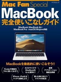 Mac Fan Special MacBook完全使いこなしガイド【電子書籍】[ 松山 茂 ]