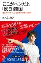 ここがヘンだよ「反日」韓国 彼らがウソをつくほど日本が得をする法則【電子書籍】[ KAZUYA ]