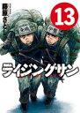 ライジングサン 13巻【電子書籍】[ 藤原さとし ]
