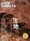 café-sweets(カフェ・スイーツ) 178号