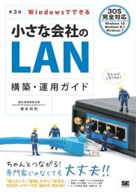 Windowsでできる小さな会社のLAN構築・運用ガイド 第3版【電子書籍】[ 橋本和則 ]