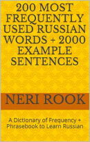 200 Most Frequently Used Russian Words + 2000 Example Sentences: A Dictionary of Frequency + Phrasebook to L…