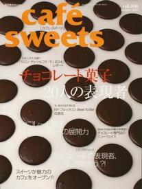 caf?-sweets(カフェ・スイーツ) 166号166号【電子書籍】