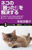 ネコの「困った!」を解決する