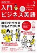 NHKラジオ 入門ビジネス英語 2019年2月号[雑誌]