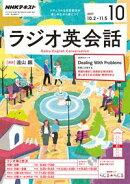 NHKラジオ ラジオ英会話 2017年10月号[雑誌]