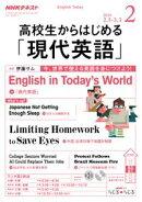 NHKラジオ 高校生からはじめる「現代英語」 2019年2月号[雑誌]