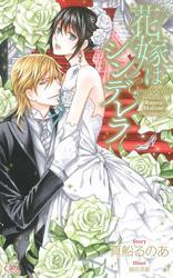 花嫁はシンデレラ【特別版】
