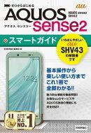 ゼロからはじめる au AQUOS sense2 SHV43 スマートガイド