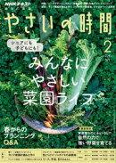 NHK 趣味の園芸 やさいの時間 2018年2月号[雑誌]