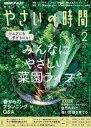 NHK 趣味の園芸 やさいの時間 2018年2月号[雑誌]【電子書籍】