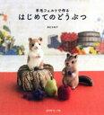 羊毛フェルトで作る はじめてのどうぶつ【電子書籍】[ 須佐沙知子 ]