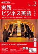 NHKラジオ 実践ビジネス英語 2019年2月号[雑誌]