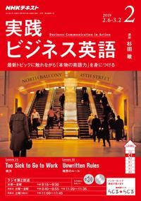 NHKラジオ 実践ビジネス英語 2019年2月号[雑誌]【電子書籍】