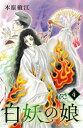 白妖の娘 4【電子書籍】[ 木原敏江 ]