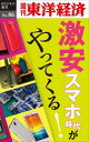 激安スマホ時代がやってくる!週刊東洋経済eビジネス新書No.86【電子書籍】