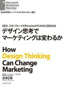 IDEO、スタンフォード大学d-schoolでにわかに注目される デザイン思考でマーケティングは変わるか