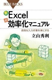 カラー図解Excel「超」効率化マニュアル 面倒な入力作業を楽にする【電子書籍】[ 立山秀利 ]