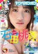 デジタル版ヤングガンガン 2020 No.13