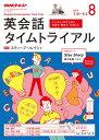 NHKラジオ 英会話タイムトライアル 2017年8月号[雑誌]【電子書籍】