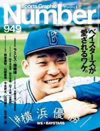 Number(ナンバー)949号【電子書籍】