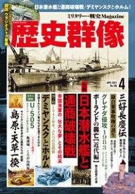 歴史群像 2021年4月号【電子書籍】[ 歴史群像編集部 ]