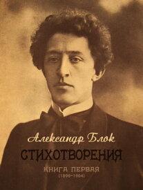 Стихотворения. Книга первая (1898-1904)【電子書籍】[ Александр Блок ]