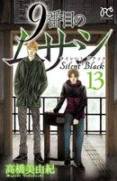 9番目のムサシ サイレント ブラック 13