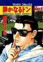 静かなるドン(93)【電子書籍】[ 新田たつお ]