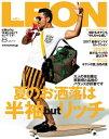 LEON 2017年 08月号夏のお洒落は半袖butリッチ【電子書籍】[ 主婦と生活社 ]
