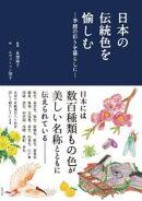 日本の伝統色を愉しむ ー季節の彩りを暮らしにー