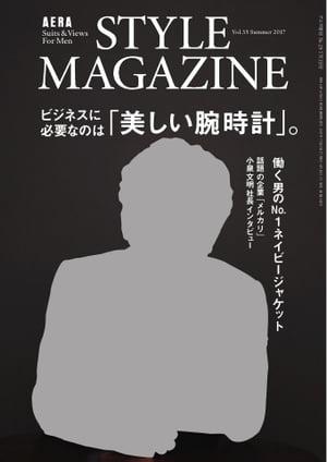 AERA STYLE MAGAZINE 2017年SUMMER Vol.35【電子書籍】