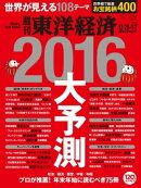 週刊東洋経済 2015年12月26日-2016年1月2日新春合併特大号