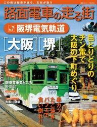 路面電車の走る街(7) 阪堺電気軌道