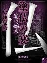 塗仏の宴 宴の始末(2)【電子書籍】[ 京極夏彦 ]