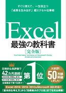 Excel 最強の教科書[完全版]ーーすぐに使えて、一生役立つ「成果を生み出す」超エクセル仕事術